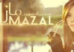 سميرة سعيد تتراجع عن استلام الـ World Music Awards