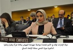الإمارات تؤكد أمام الأمم المتحدة دعمها تمكين المرأة باعتبارها عنصرا رئيسا في تحقيق التنمية المستدامة