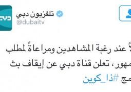 تلفزيون دبي يعلن ايقاف برنامج #ذا_كوين