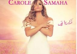 كارول سماحة تكشف غلاف ألبومها الجديد