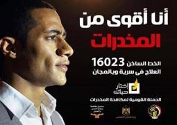 """محمد رمضان يرد على منتقدي تدخينه للسجائر بعد مشاركته في """"لا للمخدرات"""""""