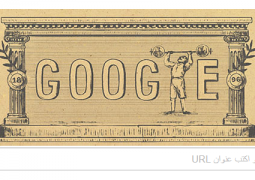 احتفال جوجل بمرور 120 عام على افتتاح الألعاب الأولمبية الصيفية 1896