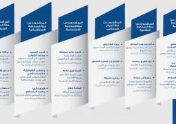 جائزة الصحافة العربية تعلن عن 43 اسماً مرشحاً للفوز بأقوى جائزة صحافية في العالم العربي
