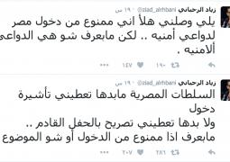 زياد الرحباني ممنوع دخول مصر لدواعي أمنية