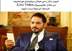 """رامي عياش سيتواصل مع جمهوره اليوم من خلال خدمة الـ """"LIVE VEDEO""""."""