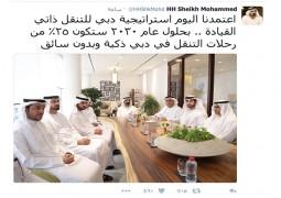 ٢٥٪من رحلات التنقل في دبي ستكون ذكية وبدون سائق