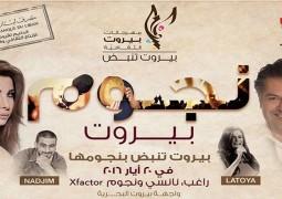 راغب علامة ونانسي عجرم  معاً في مهرجانات بيروت الثقافية