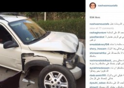نشوى مصطفى تطمئن جمهورها بعد حادث سير !!