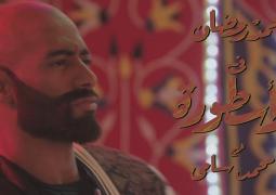 محمد رمضان يشوق جمهوره بأغنية من مسلسل الأسطورة
