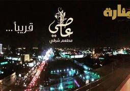 عاصي الحلاني يفتتح مطعمًا في السعودية قريباً