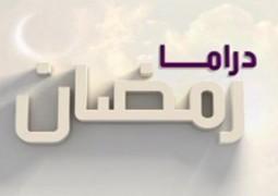 دراما رمضان السورية تكشف ملامحها أعمال هزلية وكوميدية ودرامية والأكثر واقعية