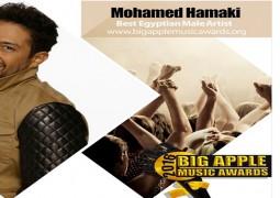 """محمد حماقي يفوز بجائزة """" Big Apple Music Award"""""""