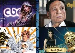 إحياء القديم واستمرار موضة الأجزاء المتعددةالمسلسلات المصرية.. جرعة أكبر من الدراما وقليل من الضحك