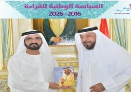 الشيخ محمد بن راشد آل مكتوم أطلق اليوم السياسة الوطنية للقراءة لعشرة أعوام القادة