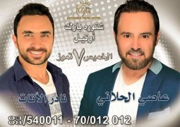 عاصي الحلاني يُحيي حفل عيد الفطر في بيروت