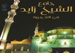 """المكتب الإعلامي لحكومة الفجيرة يصدر كتابا بعنوان """"جامع الشيخ زايد بالفجيرة"""""""
