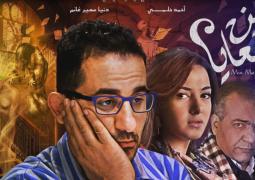 """مواعيد عرض برنامج """"مين معايا"""" لــ  أحمد حلمي"""