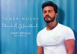 تسريب ألبوم تامر حسني قبل طرحه بـ 12 يوماً