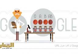 جوجل يحتفل بالذكرى الـ148 لميلاد كارل لاندشتاينر مكتشف نظام فصائل