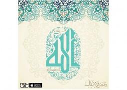 عمرو دياب يطلق اناشيد رمضان في ميني ألبوم جديد