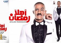 مسرحية أهلاً رمضان لـ محمد رمضان قريباً