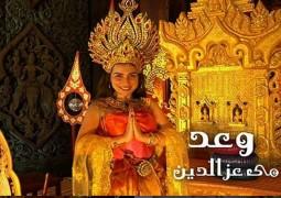 """مي عز الدين ترتدي الازياء التايلندية وغداً اولى حلقات مسلسلها """" الوعد """""""