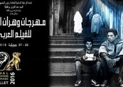 """انطلاق مهرجان وهران للفيلم               والإمارات تنافس ب """"ساير الجنة"""""""