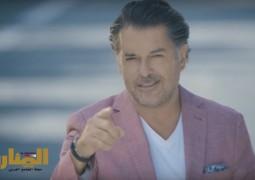 راغب علامة يطرح كليب «شفتك تلخبطت» ويحقق مشاهدات كبيرة خلال ساعات من عرضه
