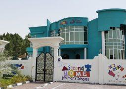 سكند هوم البيت الثاني لتربية الطفل في دولة الامارات