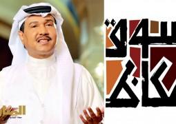 فنان العرب محمد عبدو يعيد الحفلات الغنائية إلى السعودية