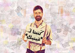 جديد الفنان خالد غنايم ………عينيك