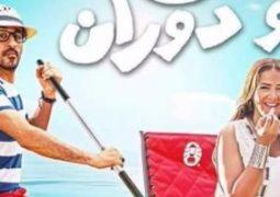 """البرومو الأول لفيلم """"لف ودوران"""" لأحمد حلمى ودنيا سمير غانم"""