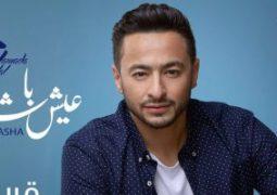 """حمادة هلال يطرح أغنية """"بنت الأصول"""""""