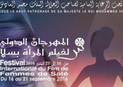 12 فيلما روائيا تتنافس على جائزة المهرجاني الدولي للمرأة