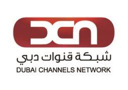 برامج العيد على شبكة قنوات دبي باقة من البرامج والأعمال التي تحتفي ببهجة عيد الأضحى المبارك