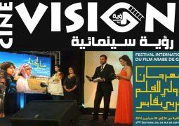 """""""قابس"""" تهدي جائزة الصحافة للسينما الإماراتية"""