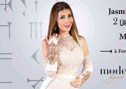 """المصممة العالمية منال عجاج تستعد لإطلاق """"أبجدية الياسمين 2"""" في بيروت"""