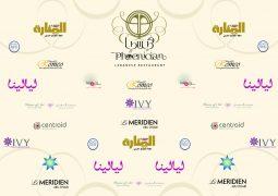 برعاية  مجلة المنارة  حفل فني كبير يوم الجمعة  في مريديان أبوظبي