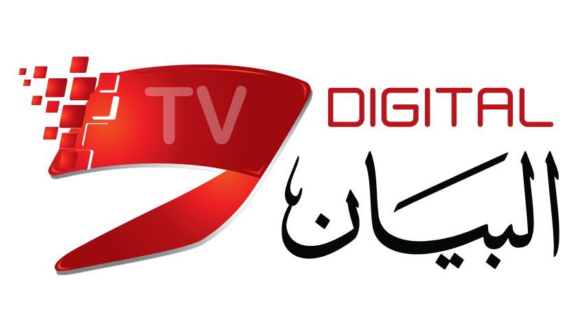 albayan_digitallogo_a
