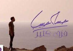 حسام حبيب نجاح ألبومي كله بسبب توفيق رب العالمين