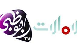 شبكة قنوات تلفزيون أبوظبي تنال أهم الجوائز في مونديال القاهرة للأعمال الفنية والإعلام