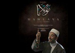 """العرض الأول لفيلم """"مولانا"""" بمهرجان دبى بحضور أبطاله"""