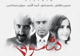 باسم ياخور يعلن عن موعد مسلسل شوق