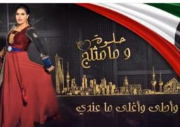 فنانة العرب أحلام تغني الكويت مرة ثانية في أعيادها الوطنية