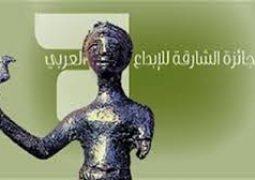 السوريون المبدعون  يسيطرون على جوائز الشارقة للإبداع العربي