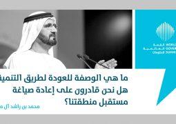 محمد بن راشد يتحـدث فـي «قمة الحكومات»عن وصفـتــه لاستئنـاف الحضــارة العربية