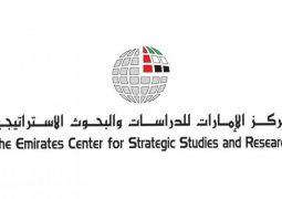"""مركز الإمارات للدراسات يبدأ أعمال مؤتمره السنوي حول """" المنطقة إلى أين : تحديات أسعار النفط """""""