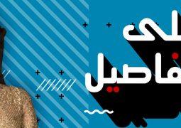 """ديما بياعة في ضيافة رؤى الصبان في سادس حلقات """"أحلى التفاصيل"""" على سما دبي"""