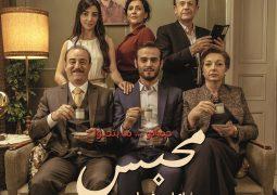 الفيلم اللبناني المرتقب محبس في دور السينما الإماراتية والكويتية