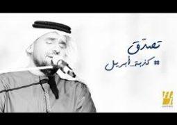 """حسين الجسمي يطرح """"تصدّق #كذبة_ابريل"""" أول تعاوناته مع الشاعر """"واحـد"""""""